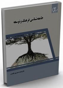 جامعه شناسی فرهنگ و توسعه نویسنده محمد حیدرپور کلیدسر